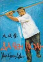 Да чен цюан от Уан Суан Джи