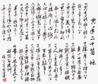 Ниджу кун - Двадесетте напътствия на карате