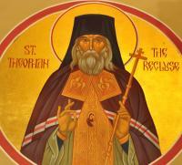 Св. Теофан Затворник (1815 - 1894)