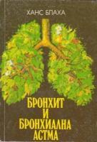 За тютюнопушенето